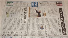 日媒載李登輝秘錄 神秘電話讓兩岸未衝突日本產經新聞3日起連載「李登輝秘錄」,第一篇以「虛虛實實的兩岸關係」為題,報導1995年7月初的一通神秘電話化解當年台海危機。中央社記者楊明珠攝 108年4月3日