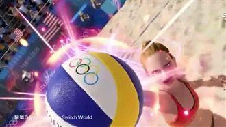 不用拚體能飆汗 用電玩征戰東京奧運