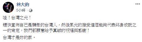 董事長樂團大鈞,讚歐陽娜娜是台灣之光。(圖/臉書)