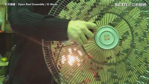▲和田永用工業用電扇彈奏音樂。(圖/Open Reel Ensemble / Ei Wada 授權)