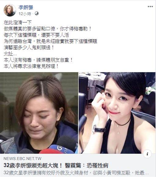 李妍憬/翻攝自臉書