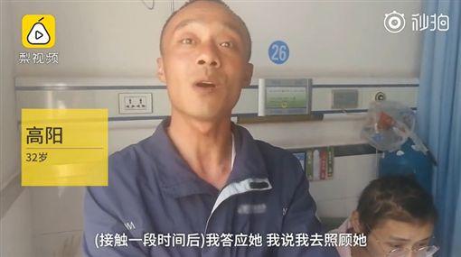 曾佩 高陽/梨視頻