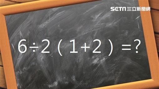算數、數學