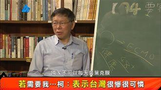 若需要我…柯:表示台灣很慘很可憐