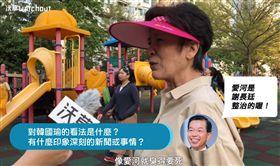 高雄市長,韓國瑜,愛河,街訪,韓粉,沃草 圖/翻攝自YouTube