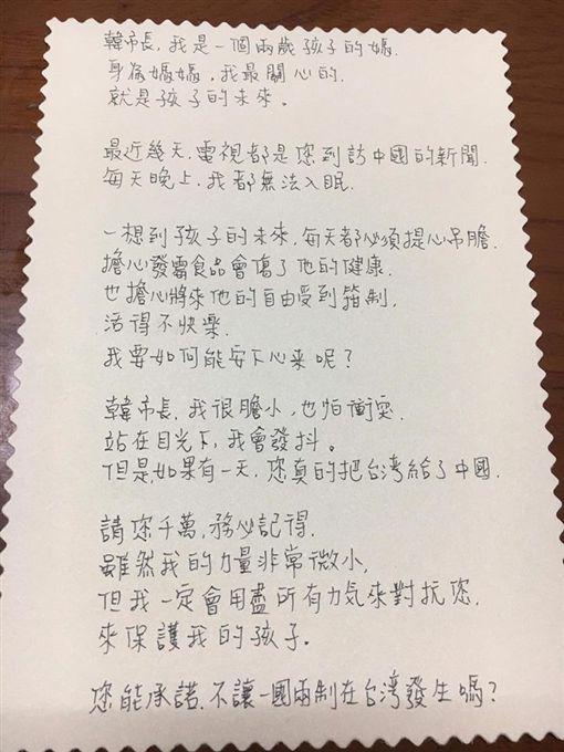 高雄一位媽媽託議員送信給市長韓國瑜,希望韓國瑜可承諾「不讓一國兩制在台灣發生」,信件內容,基進黨臉書