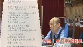 市民媽媽寫信求拒一國兩制遭拒,韓國瑜,組合圖