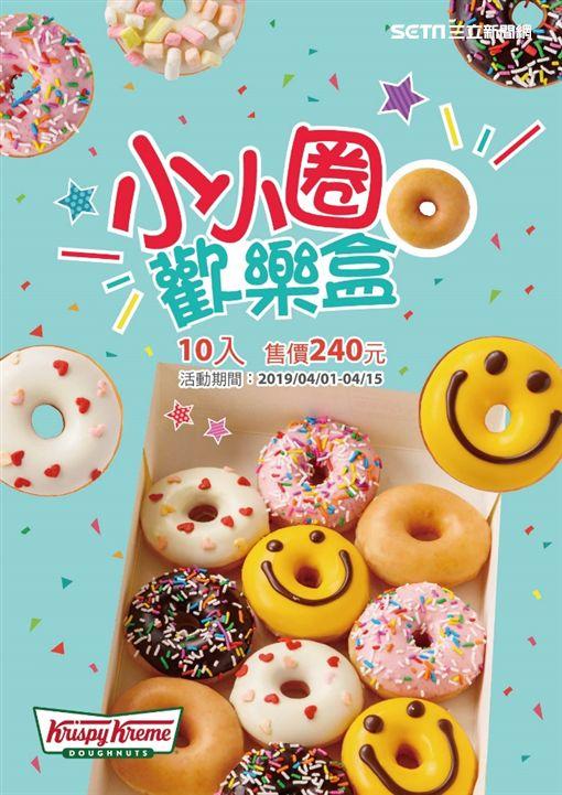 Mister Donut,祇園辻利,抹茶甜甜圈,波堤,小小圈歡樂盒,Krispy Kreme