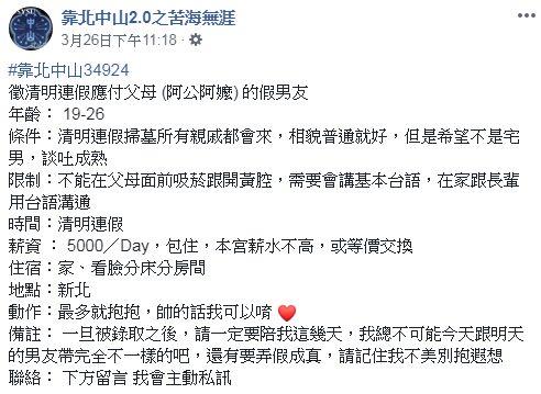 女網友徵假男友/靠北中山2.0之苦海無涯臉書