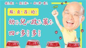 蘇貞昌,兒童節  圖/翻攝自蘇貞昌官方line帳號