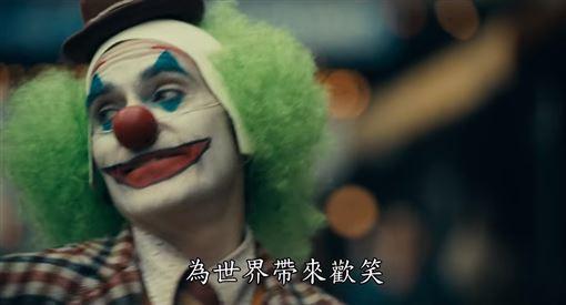 小丑/華納兄弟影業提供