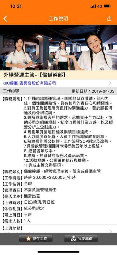kiki川菜餐開出「時薪」3萬至3.3萬元的職缺/爆廢公社