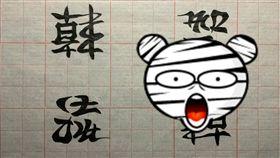 高雄市長韓國瑜在去年市長選戰中,掀起一股「韓流」旋風,至今仍在全台發燒。對此,有網友發揮創意,用毛筆字的寫下「韓流」2字,但倒過來一看,反轉字竟變成「智障」。(圖/巴哈姆特)
