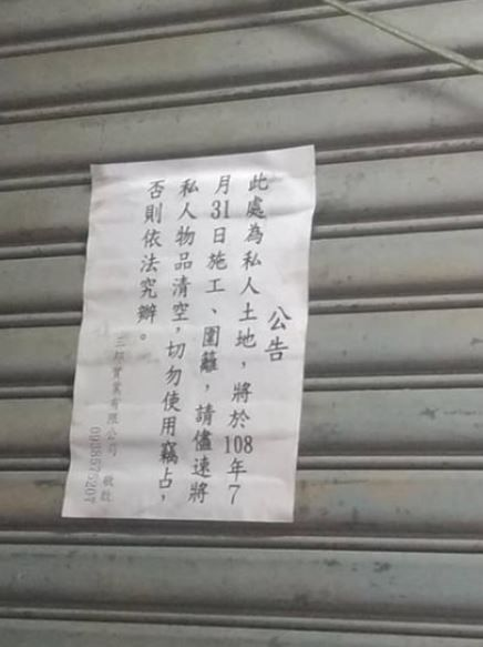 網友貼出建商公告,表示要拆除南雅夜市後半段。(圖/翻攝自我是板橋人臉書)