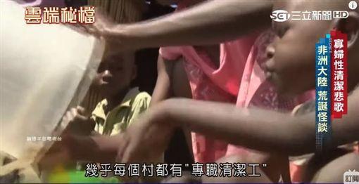 「性清潔」(kulowa kufa)