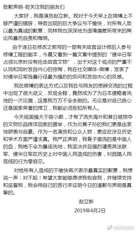 趙立新(圖/微博)