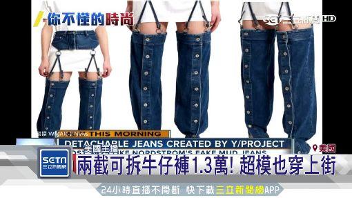 高衩深V牛仔褲超害羞! 網友:內褲外穿