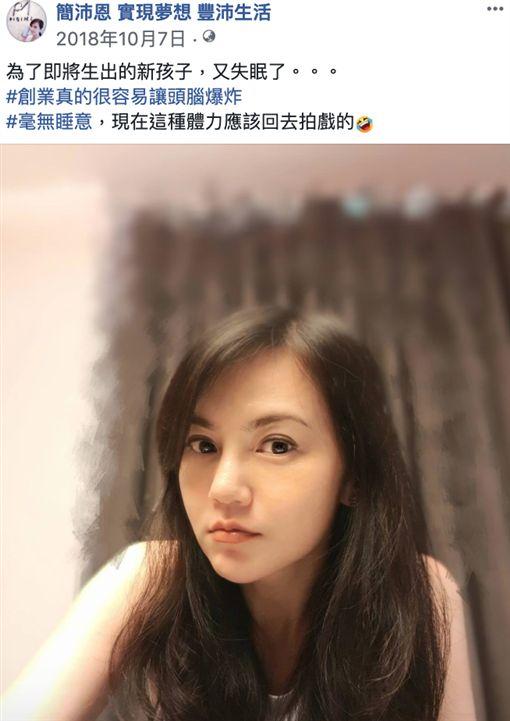簡沛恩圖/翻攝自臉書