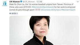 劉柏君,聯合國,通靈少女,中國大陸,台灣人
