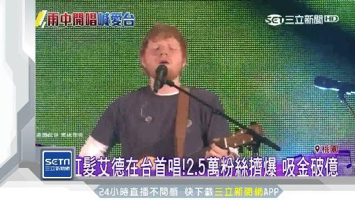 紅髮艾德在台首唱!2.5萬粉絲擠爆 吸金破億