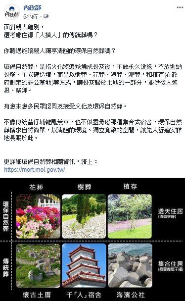 內政部臉書清明節發文,臉書