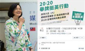 蔡英文,小英,2020,音樂會,總統府(圖/翻攝自臉書)