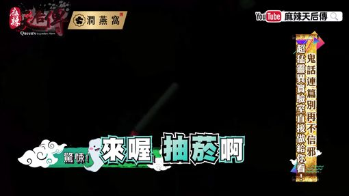 大根上《麻辣天后傳》圖/翻攝自YouTube