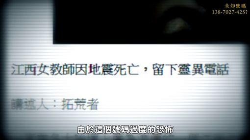 王狗 詭異電話 (圖/YT)