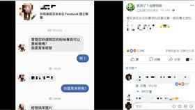 中國,統戰,收購,粉專,開價 臉書