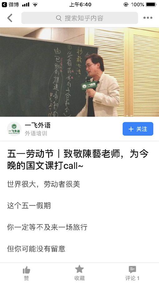 陳星赴中另起爐灶 陸網友罵翻:預防下一個「防師騎」圖/翻攝自微博