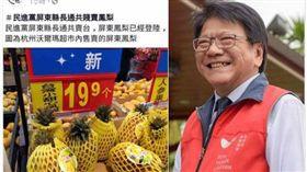 潘孟安,韓國瑜,中國,超市,水果,屏東 翻攝自 臉書