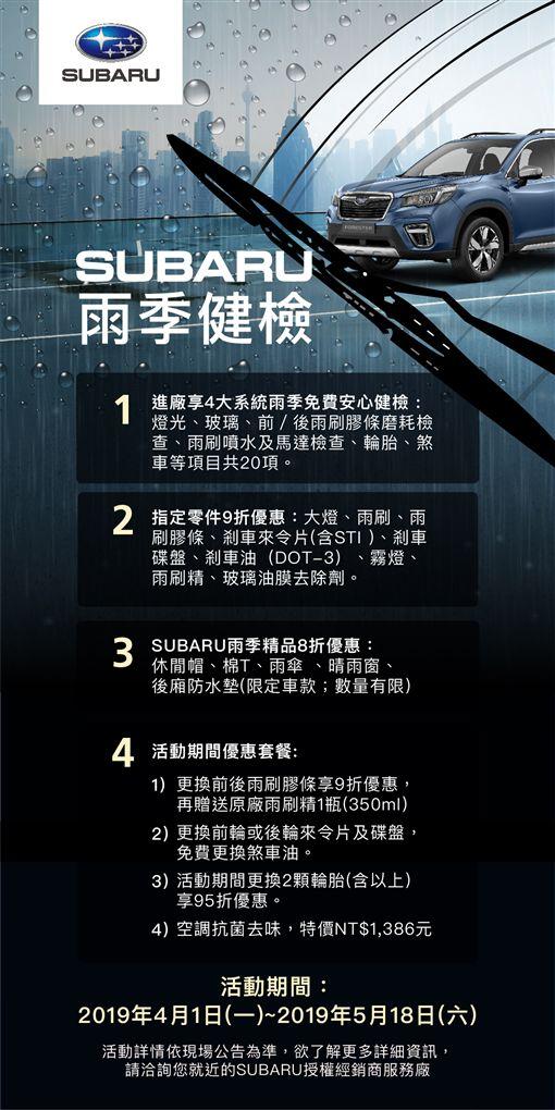 ▲SUBARU舉辦「2019 SUBARU雨季安心行」健檢活動。(圖/SUBARU提供)
