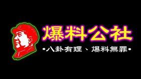 爆料公社封面照_圖/翻攝自爆料公社