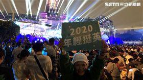 蔡英文,2020,音樂會,辣台派,小英 黃宣尹攝影