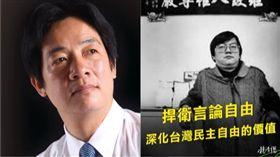 賴清德,鄭南榕,組合圖