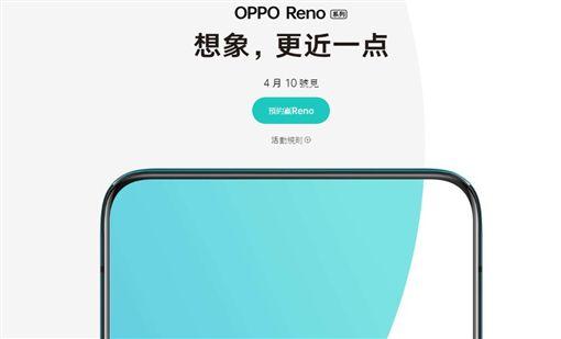 OPPO,Reno,10倍混合變焦,OPPO Reno圖/翻攝自快科技、OPPO臉書、OPPO中國官網