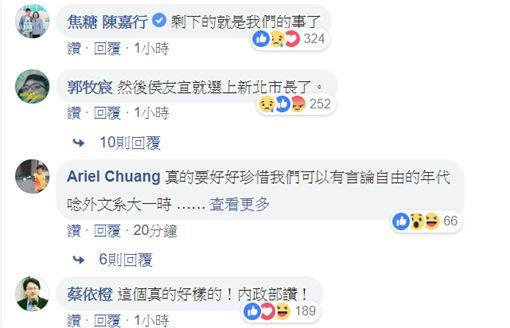翻攝內政部臉書