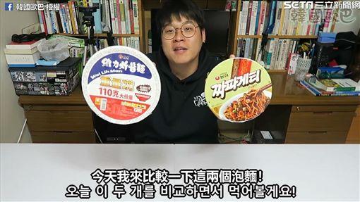 韓國歐巴開箱台、韓炸醬麵。(圖/韓國歐巴臉書授權)