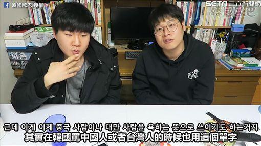 胖東講解「짱깨」由來。(圖/韓國歐巴臉書授權)