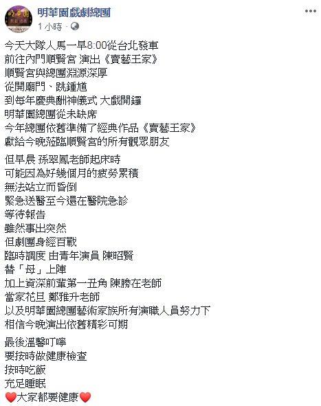 明華園 孫翠鳳(圖/臉書)