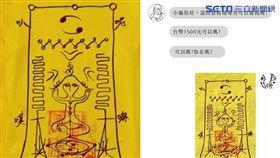 陸開價1500收粉專!插畫家一張「呢嘛唭叭」符逼退他(圖/翻攝自臉書、爵爵&貓叔授權提供)