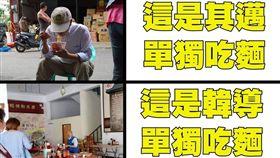 韓國瑜,單獨,吃麵,陳其邁,柯文哲,大甲媽祖 圖/只是堵藍