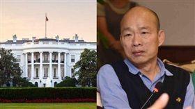 韓國瑜,白宮 圖/the white house臉書,高市府提供