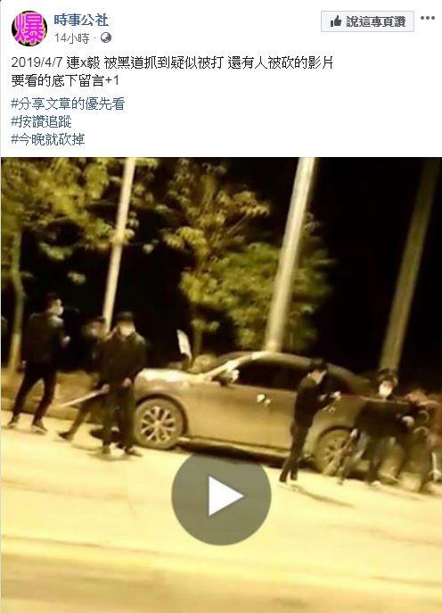 連千毅被打影片瘋傳(圖/截取自時事公社)