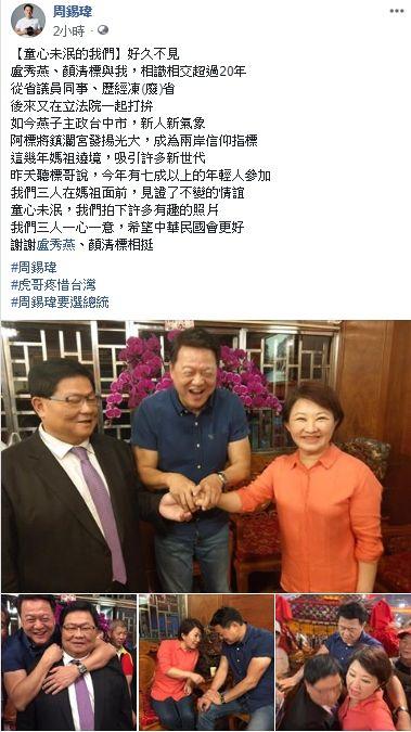 周錫瑋臉書發大甲媽圖文,臉書