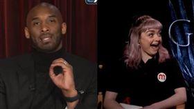 NBA/想不開?柯比竟想被她暗殺 NBA,洛杉磯湖人,Kobe Bryant,權力遊戲,Maisie Williams 翻攝自YouTube extratv