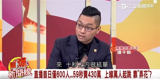 連千毅(圖/影片截圖)