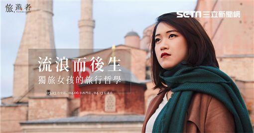 法雅客,旅行節,旅,遊者,旅遊作家黃昕語Iris