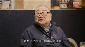 鏗鏘說,倪匡,香港,一國兩制,共產黨,妓女,追龍 圖/翻攝影片