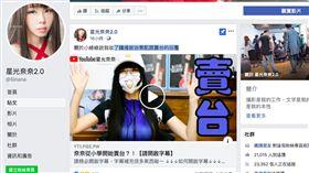星光奈奈,攝影師,臉書粉絲專頁,腦殘,中國,收買。翻攝星光奈奈2.0臉書粉絲專頁